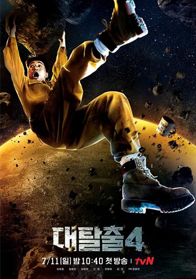 The Great Escape 4 (2021) ซับไทย Ep.1-4