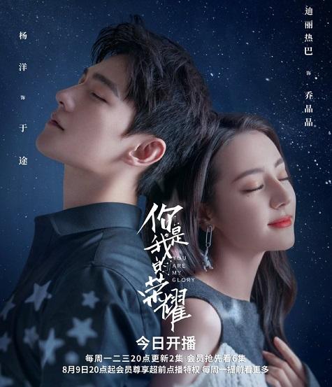 You Are My Glory (2021) ดุจดวงดาวเกียรติยศ ซับไทย Ep.1-9